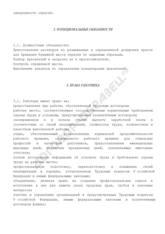 Должностная инструкция колориста. Страница 3