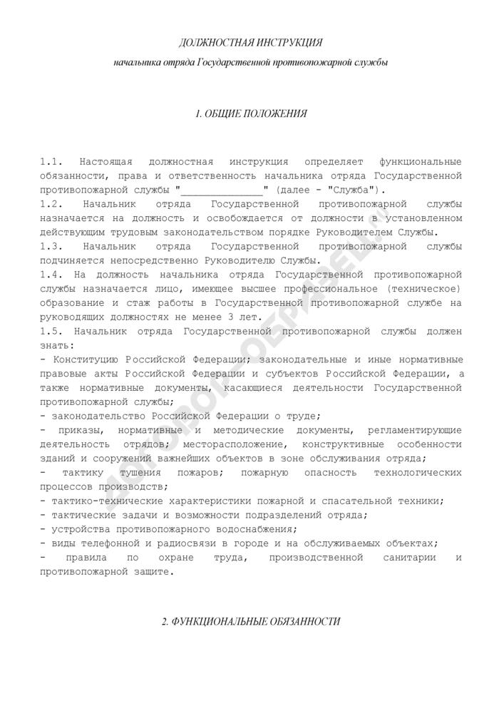 Должностная инструкция начальника отряда Государственной противопожарной службы. Страница 1