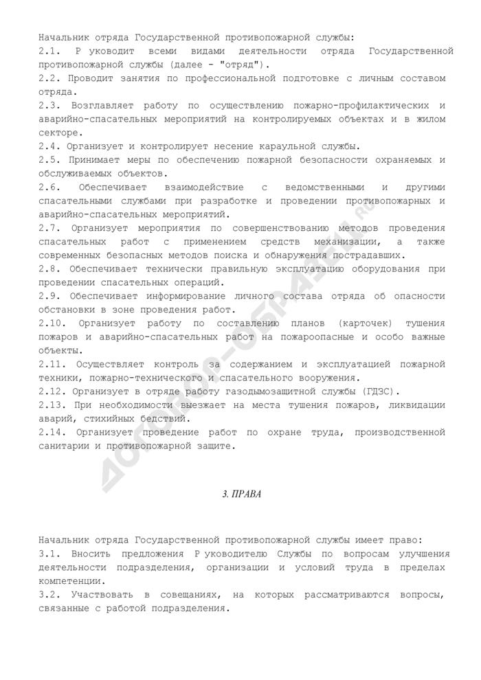 Должностная инструкция начальника отряда Государственной противопожарной службы. Страница 2