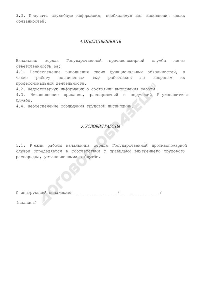 Должностная инструкция начальника отряда Государственной противопожарной службы. Страница 3