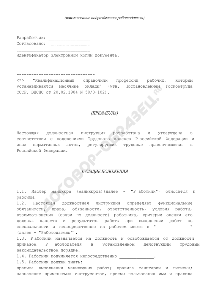 Должностная инструкция мастера маникюра (маникюрши). Страница 2
