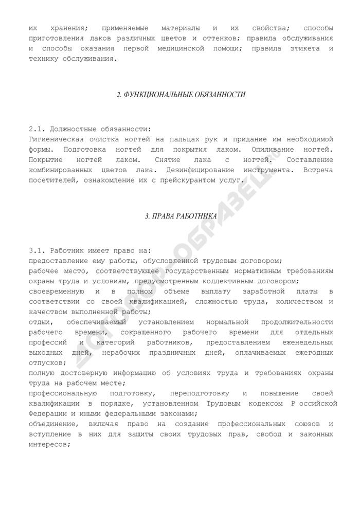 Должностная инструкция мастера маникюра (маникюрши). Страница 3