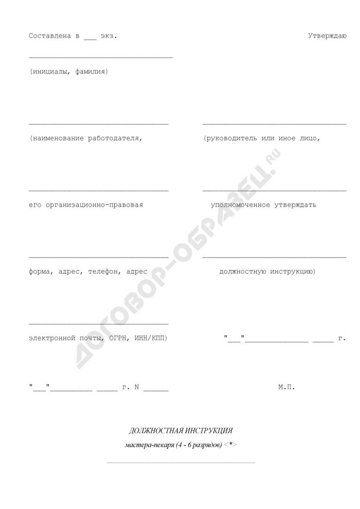 Должностная инструкция мастера-пекаря (4 - 6 разрядов). Страница 1