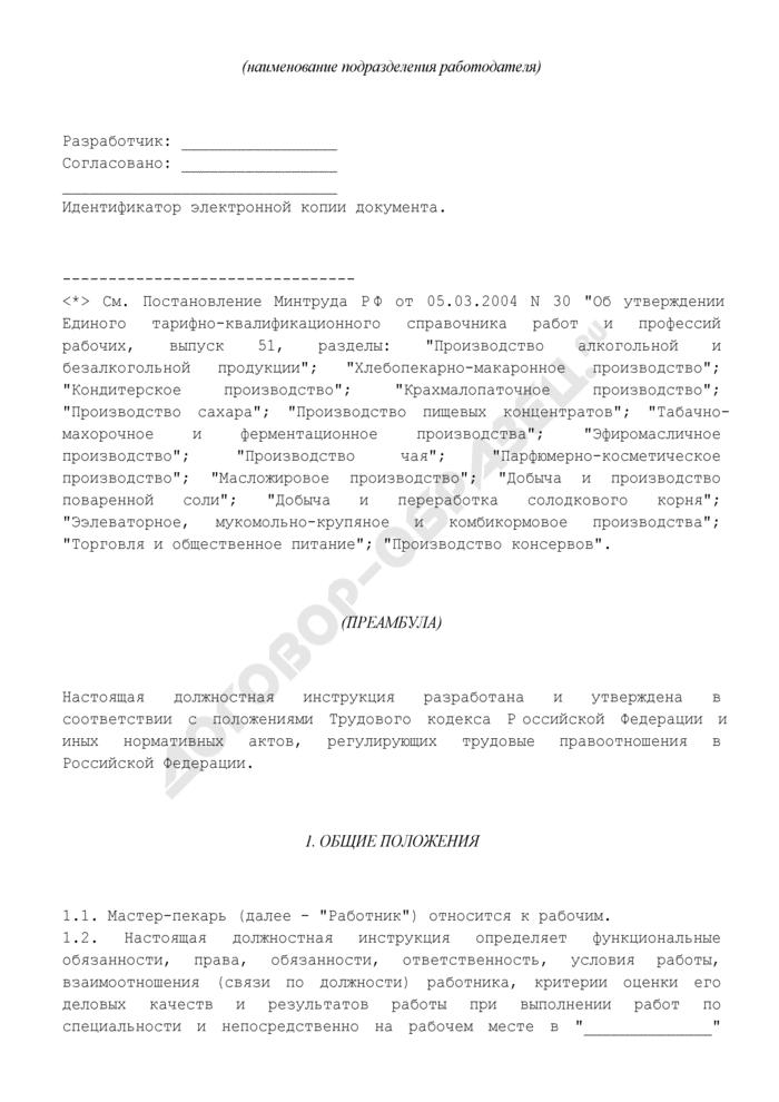 Должностная инструкция мастера-пекаря (4 - 6 разрядов). Страница 2