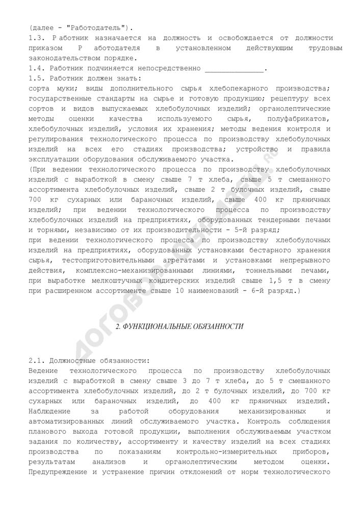 Должностная инструкция мастера-пекаря (4 - 6 разрядов). Страница 3