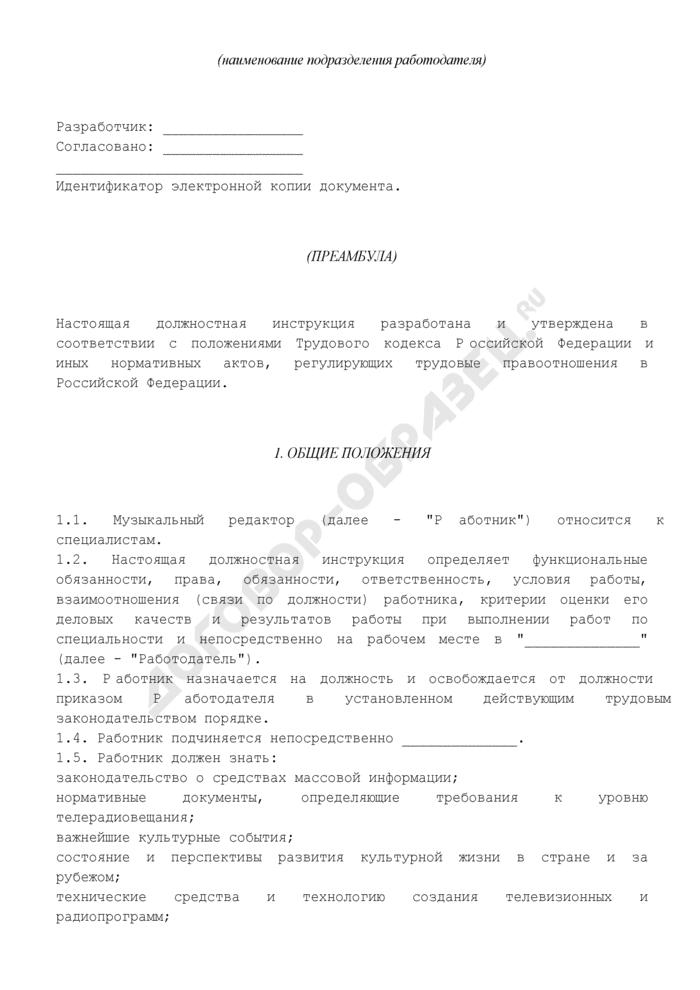 Должностная инструкция музыкального редактора. Страница 2