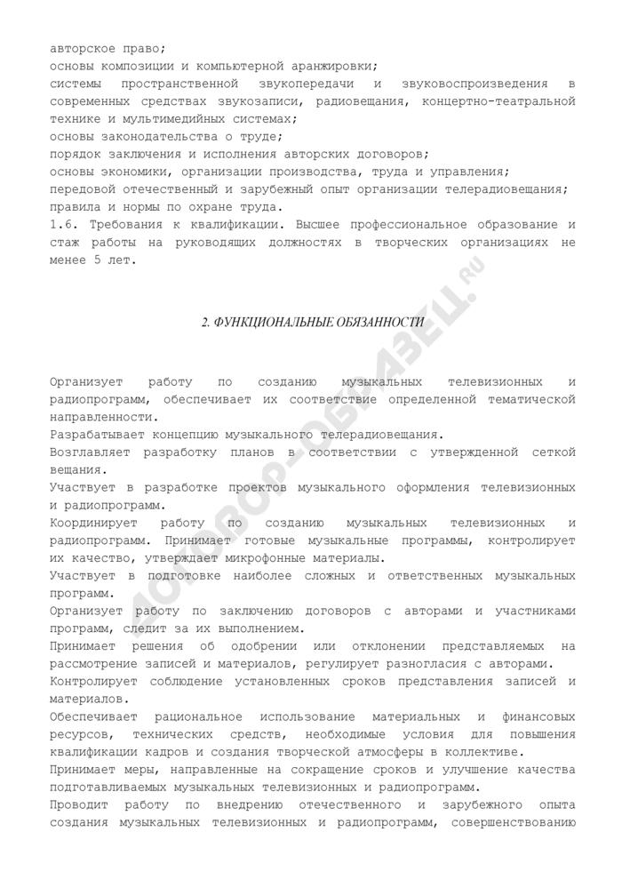 Должностная инструкция музыкального редактора. Страница 3