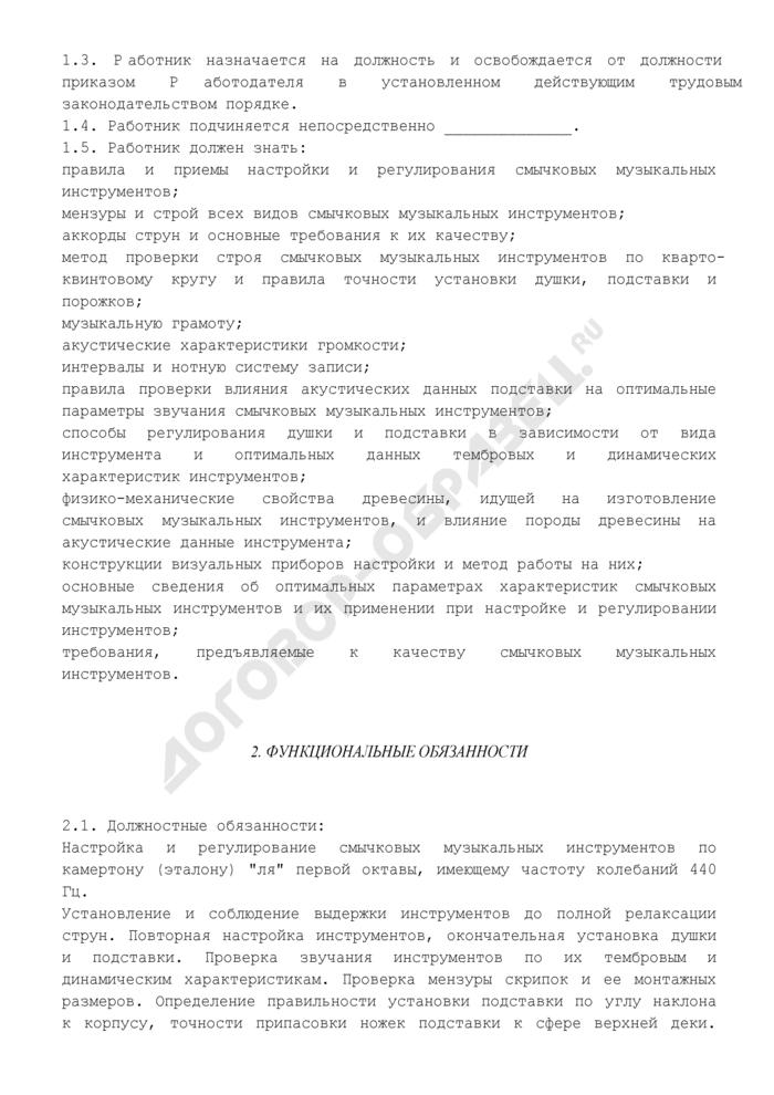 Должностная инструкция настройщика-регулировщика смычковых инструментов 6-го разряда. Страница 3