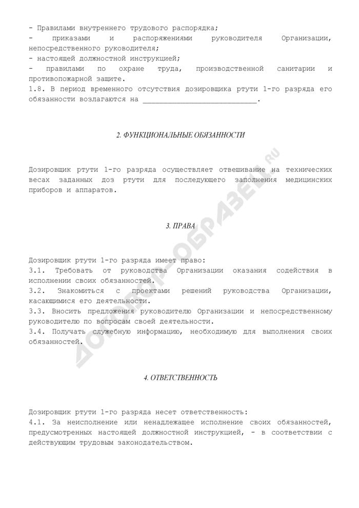 Должностная инструкция дозировщика ртути 1-го разряда (для организаций, занимающихся производством медицинского инструмента, приборов и оборудования). Страница 2