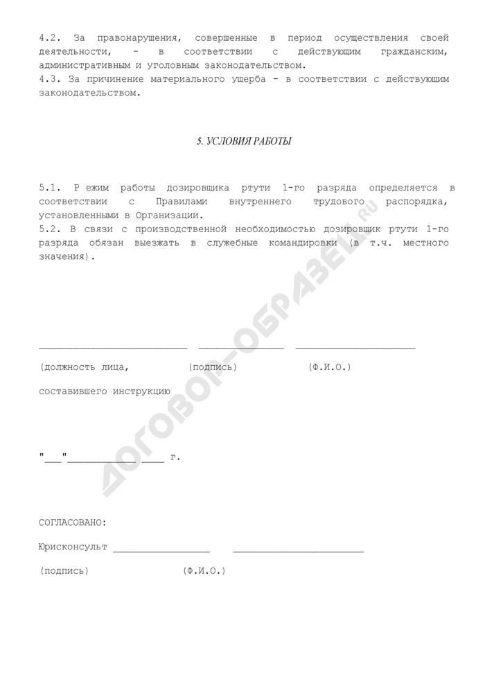 Должностная инструкция дозировщика ртути 1-го разряда (для организаций, занимающихся производством медицинского инструмента, приборов и оборудования). Страница 3