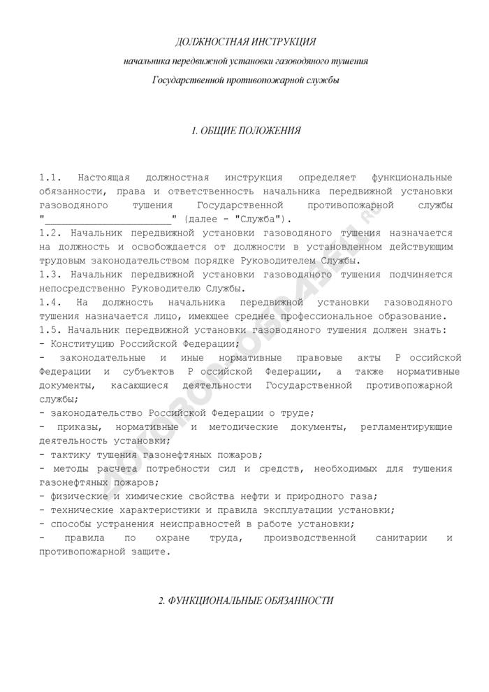 Должностная инструкция начальника передвижной установки газоводяного тушения Государственной противопожарной службы. Страница 1