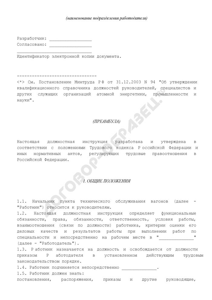 Должностная инструкция начальника пункта технического обслуживания вагонов. Страница 2