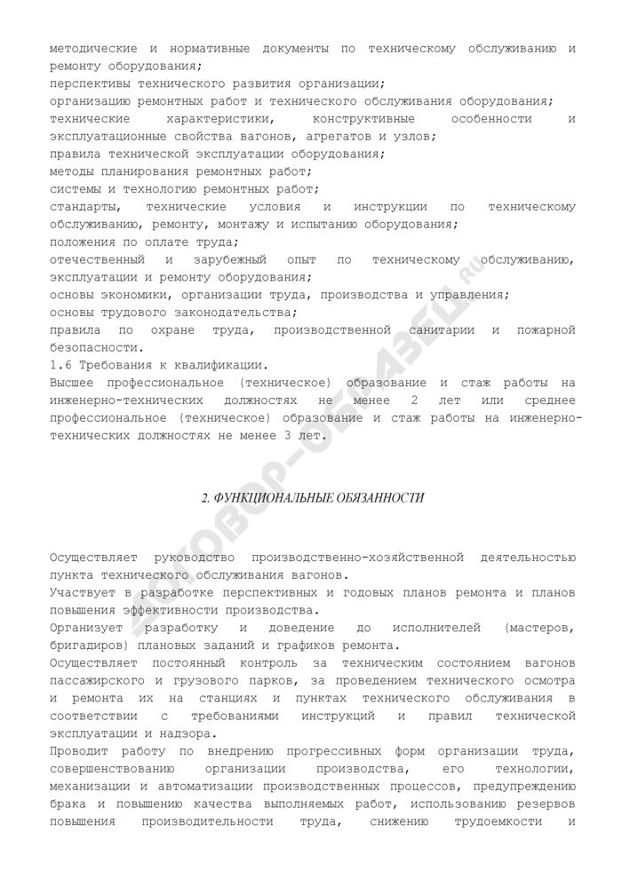 Должностная инструкция начальника пункта технического обслуживания вагонов. Страница 3