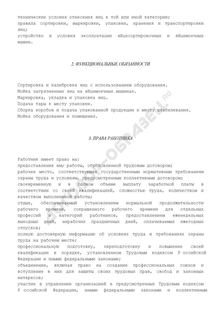 Должностная инструкция оператора птицефабрик и механизированных ферм 2-го разряда. Страница 3
