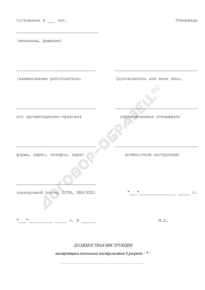 Должностная инструкция настройщика язычковых инструментов 6 разряда. Страница 1
