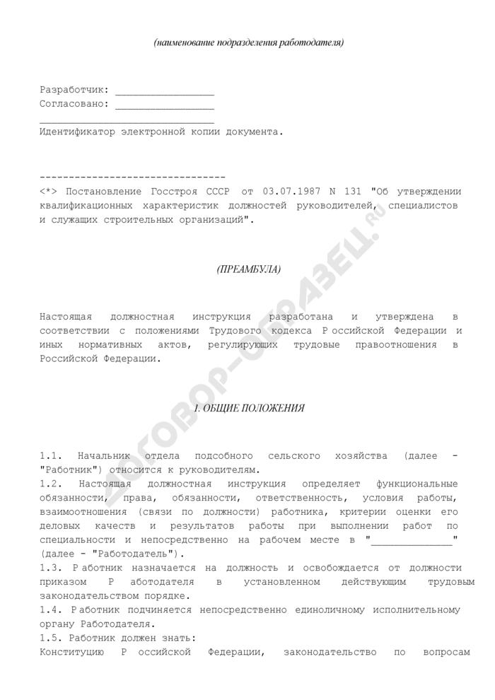 Должностная инструкция начальника отдела подсобного сельского хозяйства. Страница 2
