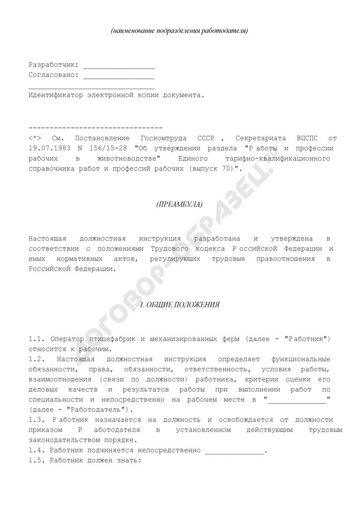 Должностная инструкция оператора птицефабрик и механизированных ферм 3-го разряда. Страница 2
