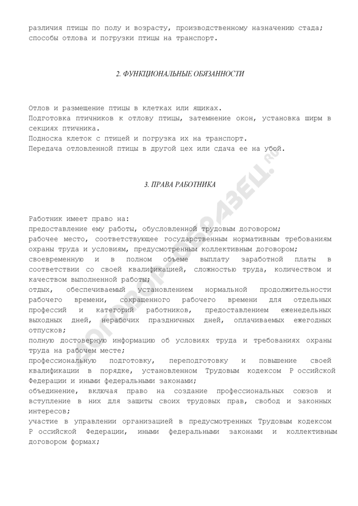 Должностная инструкция оператора птицефабрик и механизированных ферм 3-го разряда. Страница 3
