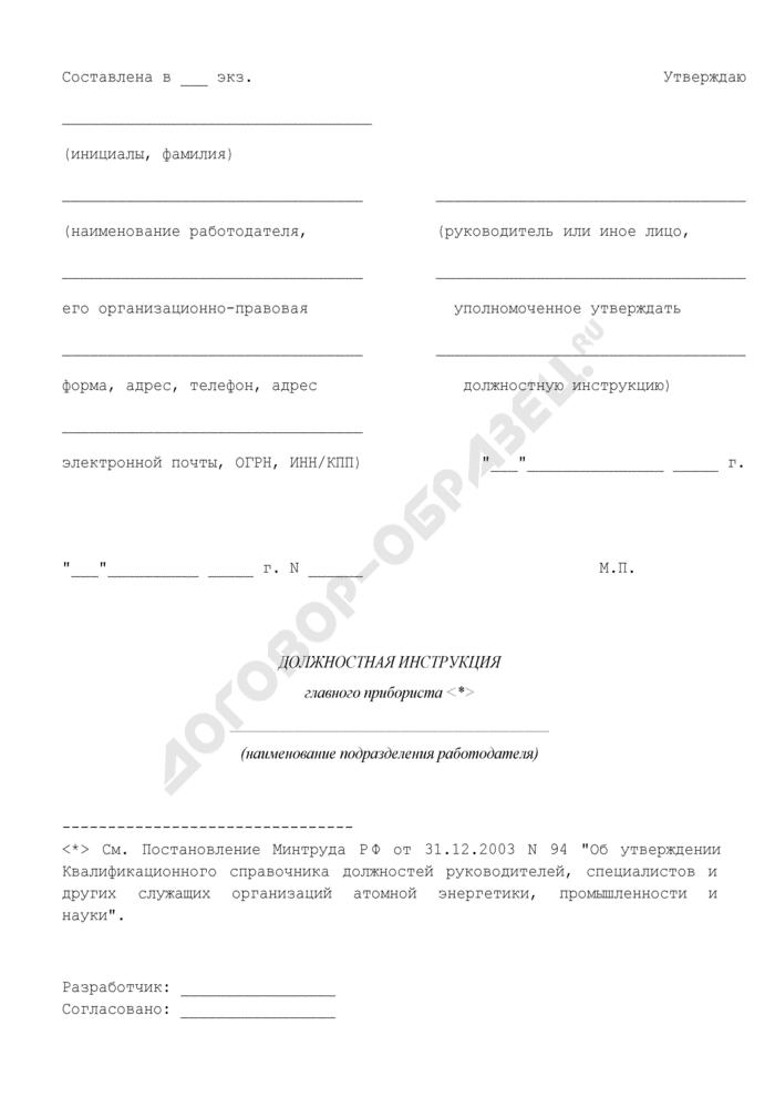 Должностная инструкция главного прибориста. Страница 1
