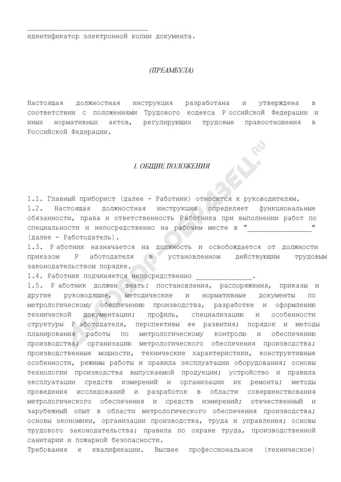 Должностная инструкция главного прибориста. Страница 2