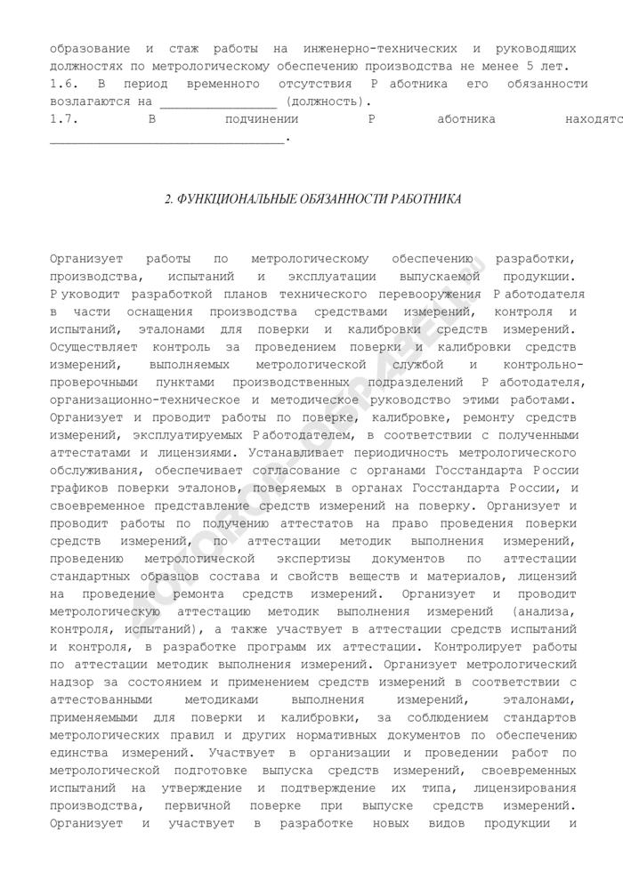 Должностная инструкция главного прибориста. Страница 3