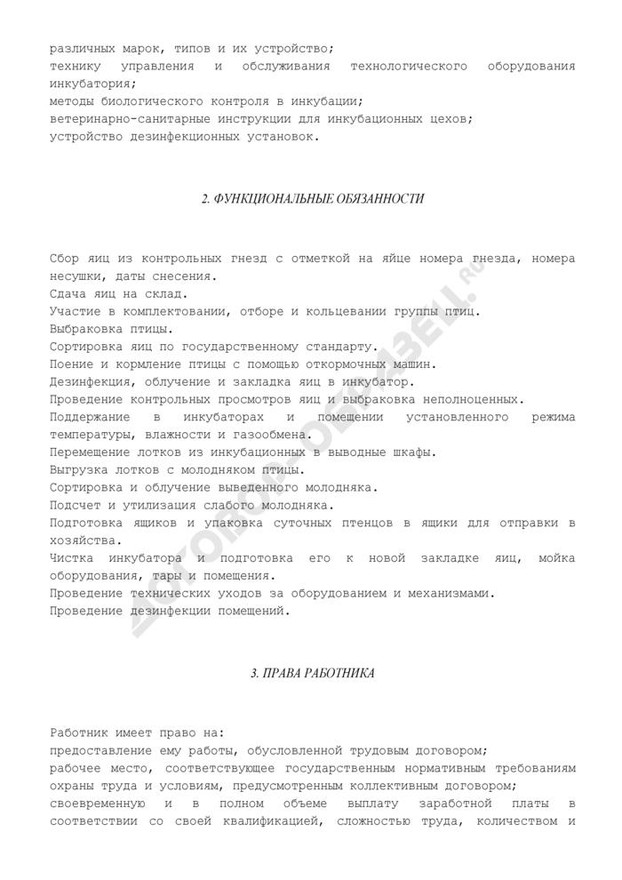Должностная инструкция оператора птицефабрик и механизированных ферм 4-го разряда. Страница 3