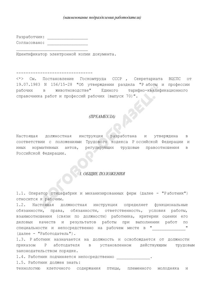Должностная инструкция оператора птицефабрик и механизированных ферм 6-го разряда. Страница 2
