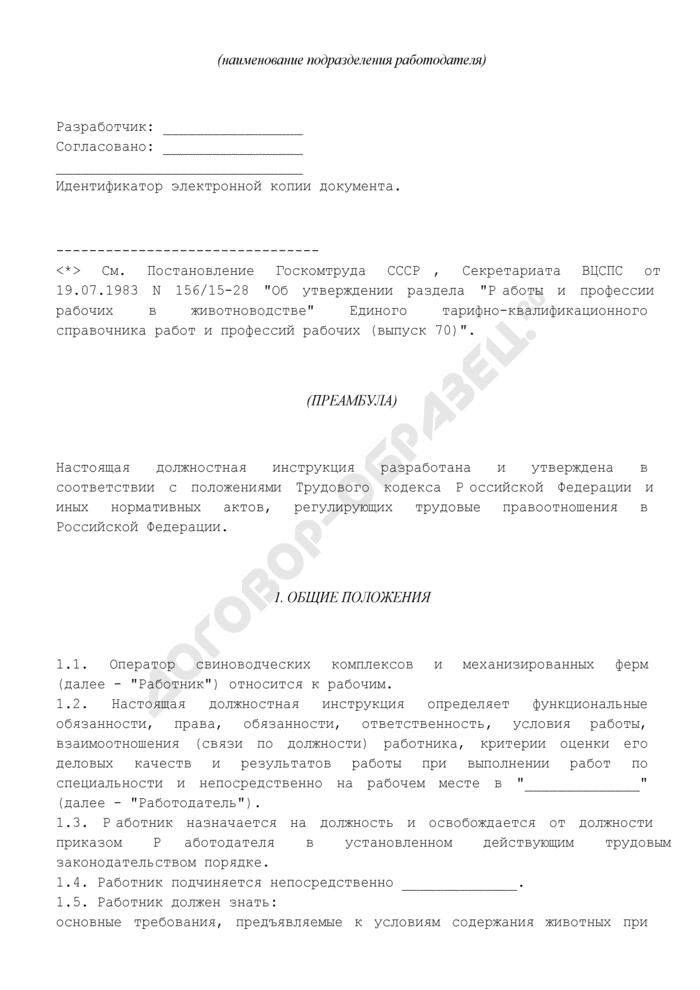 Должностная инструкция оператора свиноводческих комплексов и механизированных ферм 2-го разряда. Страница 2
