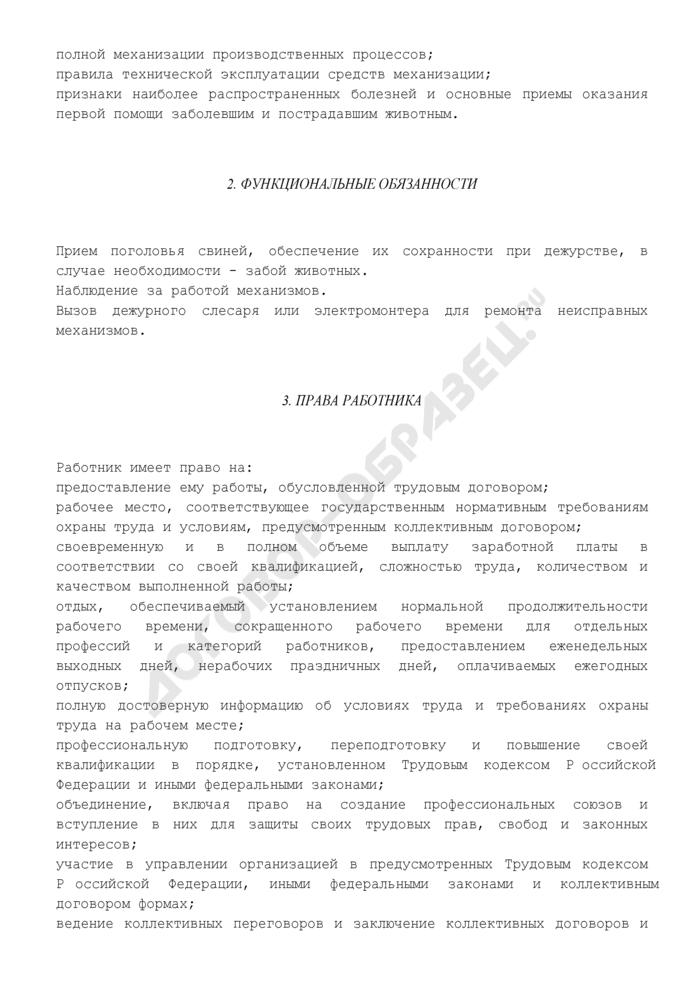 Должностная инструкция оператора свиноводческих комплексов и механизированных ферм 2-го разряда. Страница 3