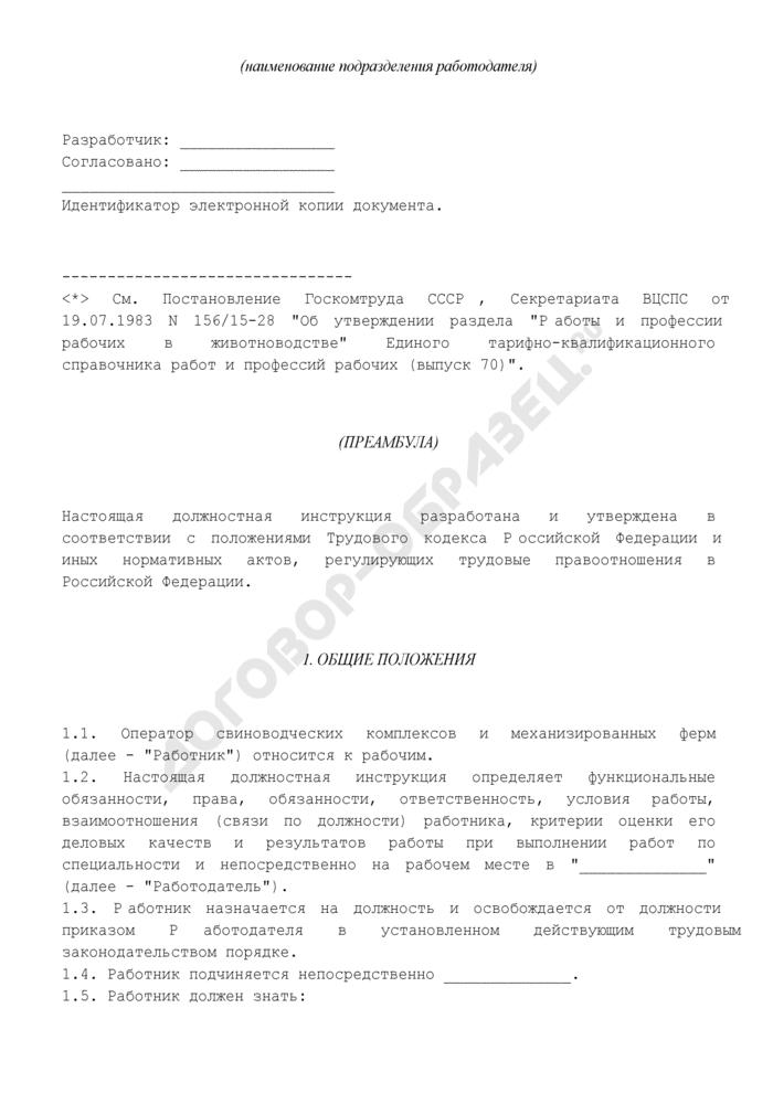 Должностная Инструкция Оператора Животноводческого Комплекса