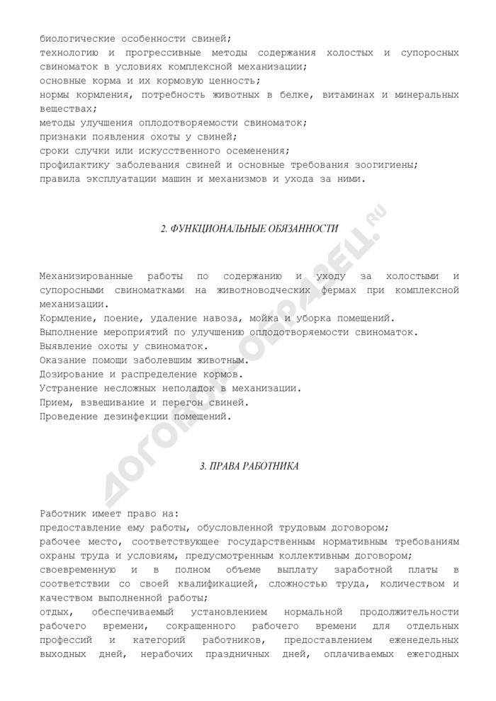 Должностная инструкция оператора свиноводческих комплексов и механизированных ферм 4-го разряда. Страница 3