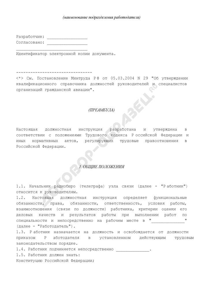 Должностная инструкция начальника радиобюро (телеграфа) узла связи. Страница 2