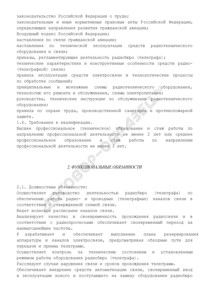 Должностная инструкция начальника радиобюро (телеграфа) узла связи. Страница 3