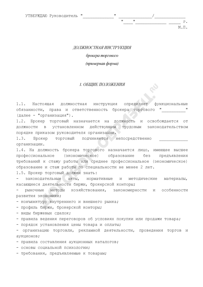 Должностная инструкция брокера торгового. Страница 1