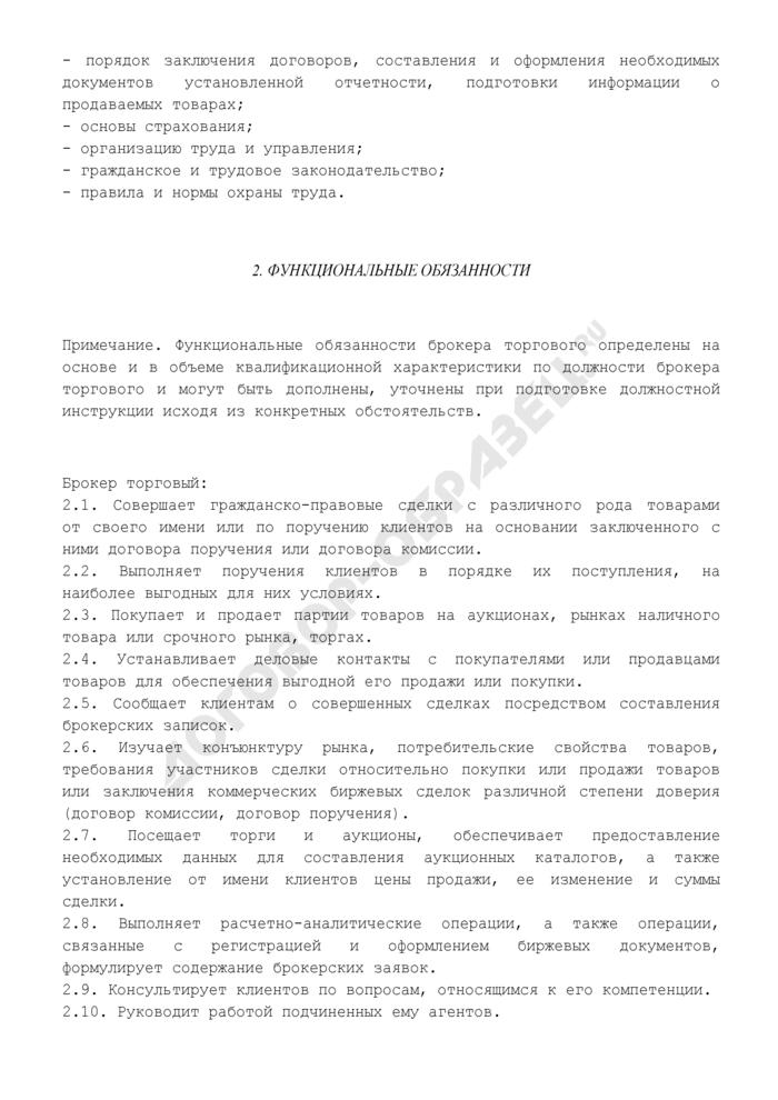 Должностная инструкция брокера торгового. Страница 2