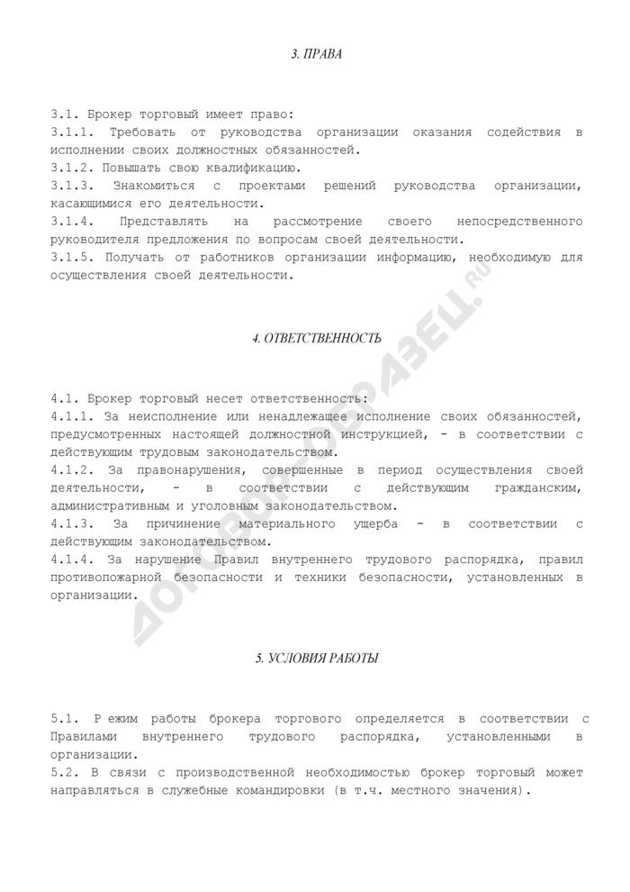 Должностная инструкция брокера торгового. Страница 3