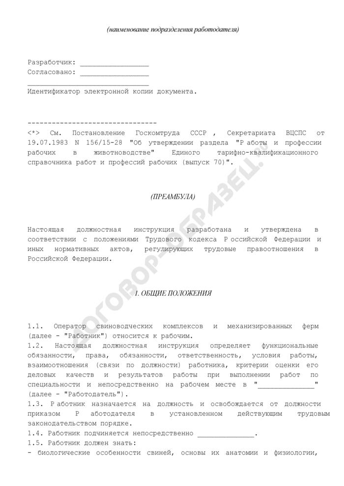 Должностная инструкция оператора свиноводческих комплексов и механизированных ферм 6-го разряда. Страница 2