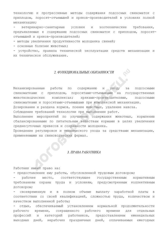 Должностная инструкция оператора свиноводческих комплексов и механизированных ферм 6-го разряда. Страница 3