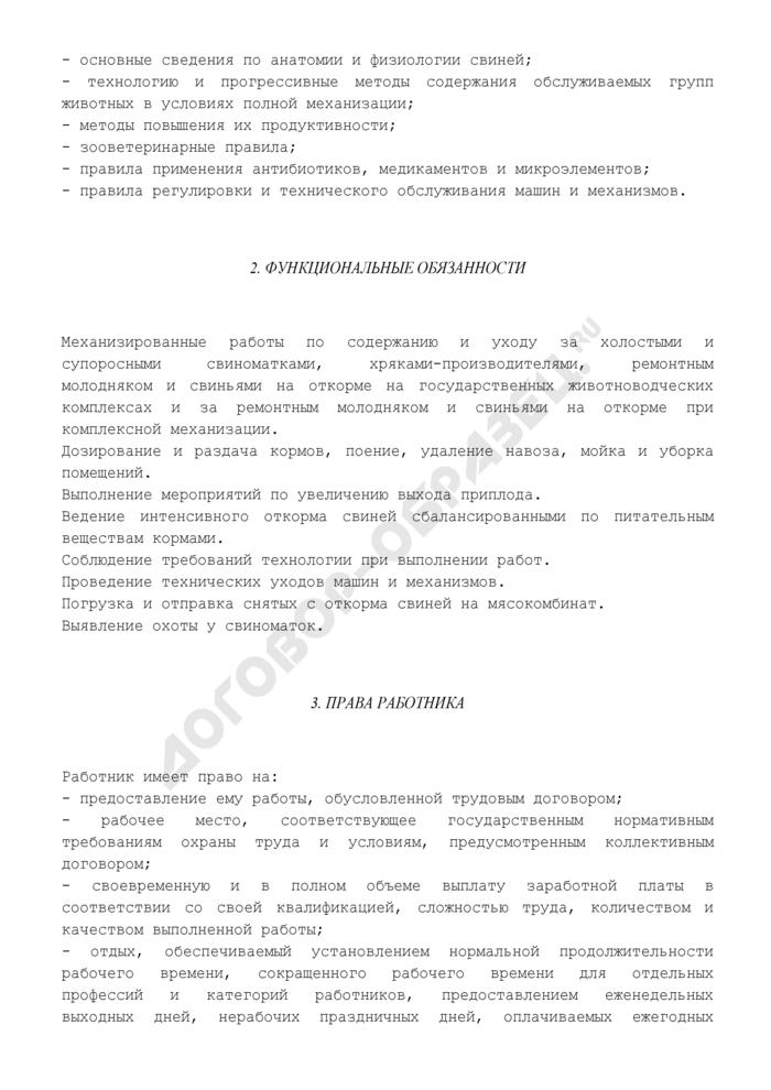 Должностная инструкция оператора свиноводческих комплексов и механизированных ферм 5-го разряда. Страница 3