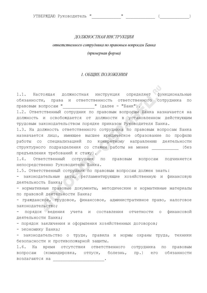 Должностная инструкция ответственного сотрудника по правовым вопросам банка (примерная форма). Страница 1