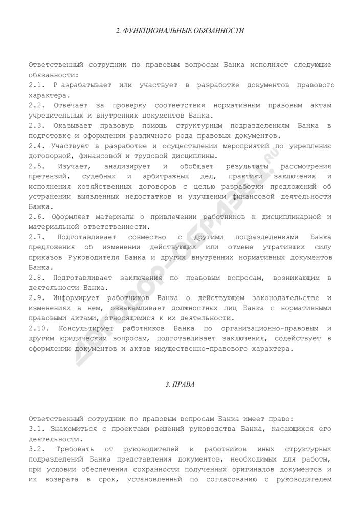 Должностная инструкция ответственного сотрудника по правовым вопросам банка (примерная форма). Страница 2