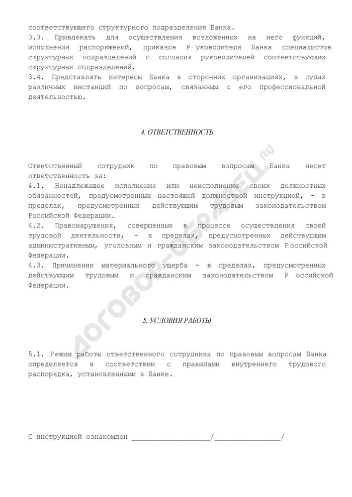 Должностная инструкция ответственного сотрудника по правовым вопросам банка (примерная форма). Страница 3