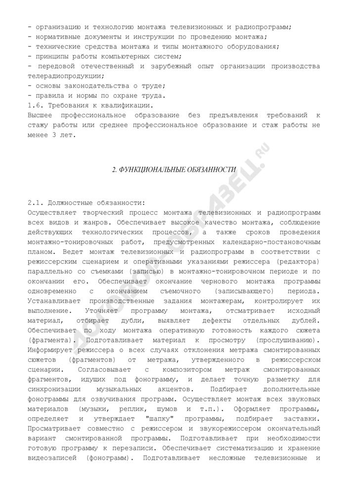 Должностная инструкция режиссера монтажа. Страница 3