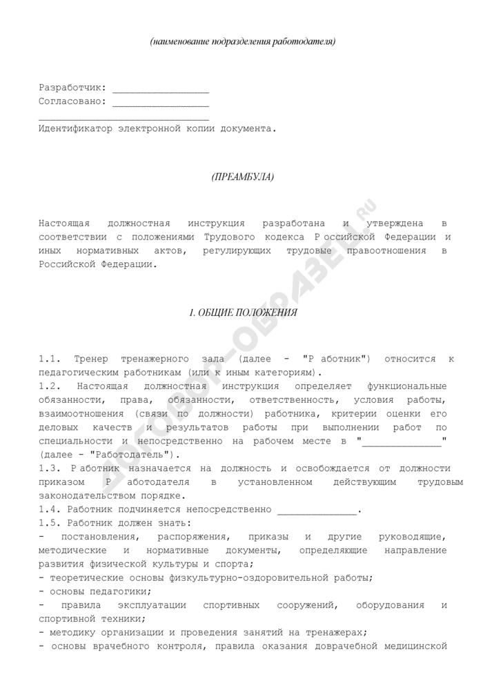 Должностная инструкция тренера тренажерного зала. Страница 2