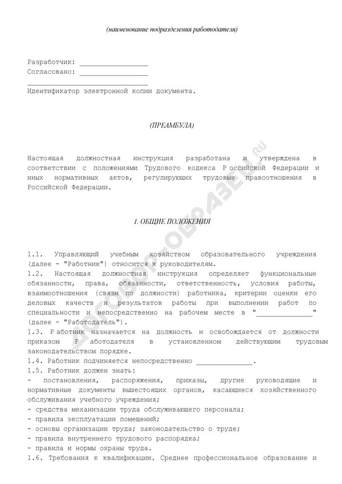 Должностная инструкция управляющего учебным хозяйством образовательного учреждения. Страница 2