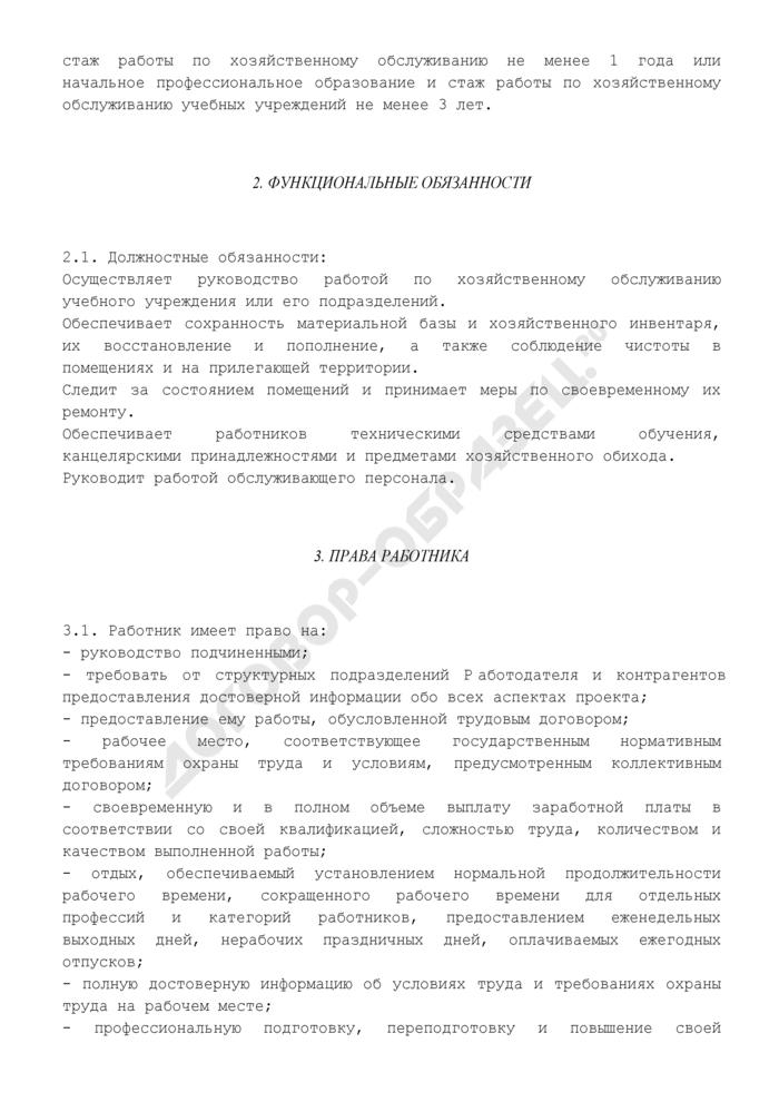 Должностная инструкция управляющего учебным хозяйством образовательного учреждения. Страница 3