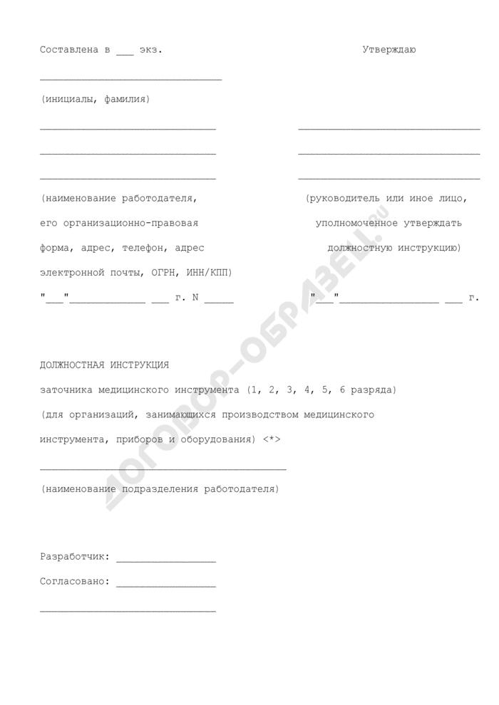 Должностная инструкция заточника медицинского инструмента (1, 2, 3, 4, 5, 6 разряда) (для организаций, занимающихся производством медицинского инструмента, приборов и оборудования). Страница 1