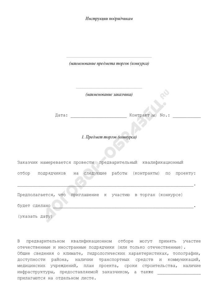 Инструкции подрядчикам при проведении торгов (конкурсов). Страница 1