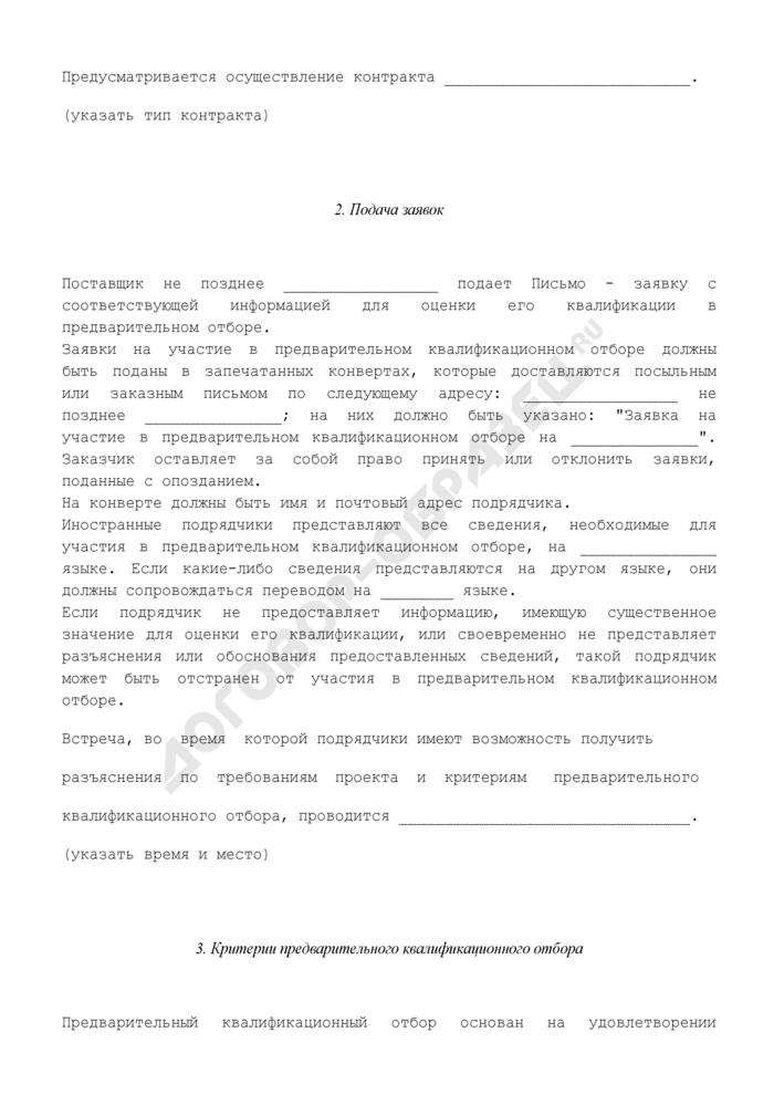 Инструкции подрядчикам при проведении торгов (конкурсов). Страница 2
