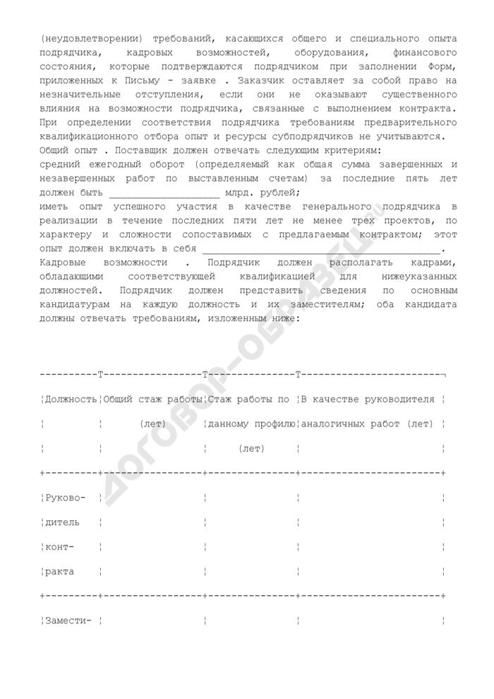 Инструкции подрядчикам при проведении торгов (конкурсов). Страница 3